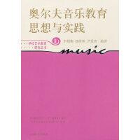 奥尔夫音乐教育思想与实践(学校艺术教育研究丛书)