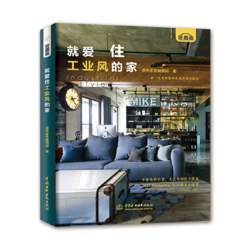 就爱住工业风的家 工业风家居设计 装饰 设计配色 以图文形式说明设计细节,并提供工业感家具、家饰、灯具、材质及色彩的布置提案
