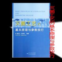 灭菌工艺的基本原理与参数放行 9787502638924 中国标准出版社