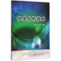 化学分析技术 李会,郭利 主编