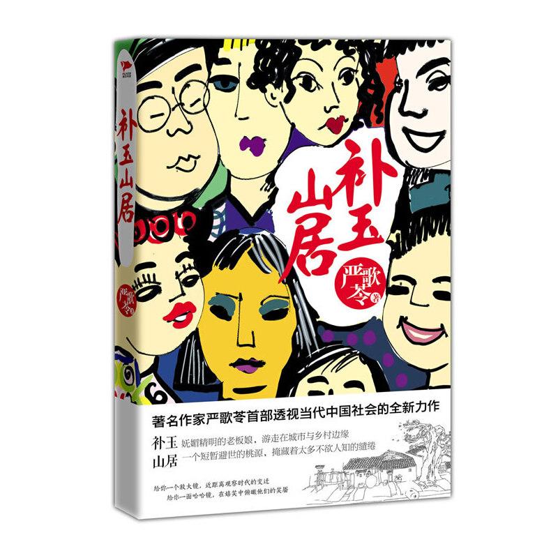 """补玉山居(2012) <a target=""""_blank"""" href=""""http://product.dangdang.com/25305179.html"""">新版精装上市,点击购买《补玉山居(精装)》</a><br />"""