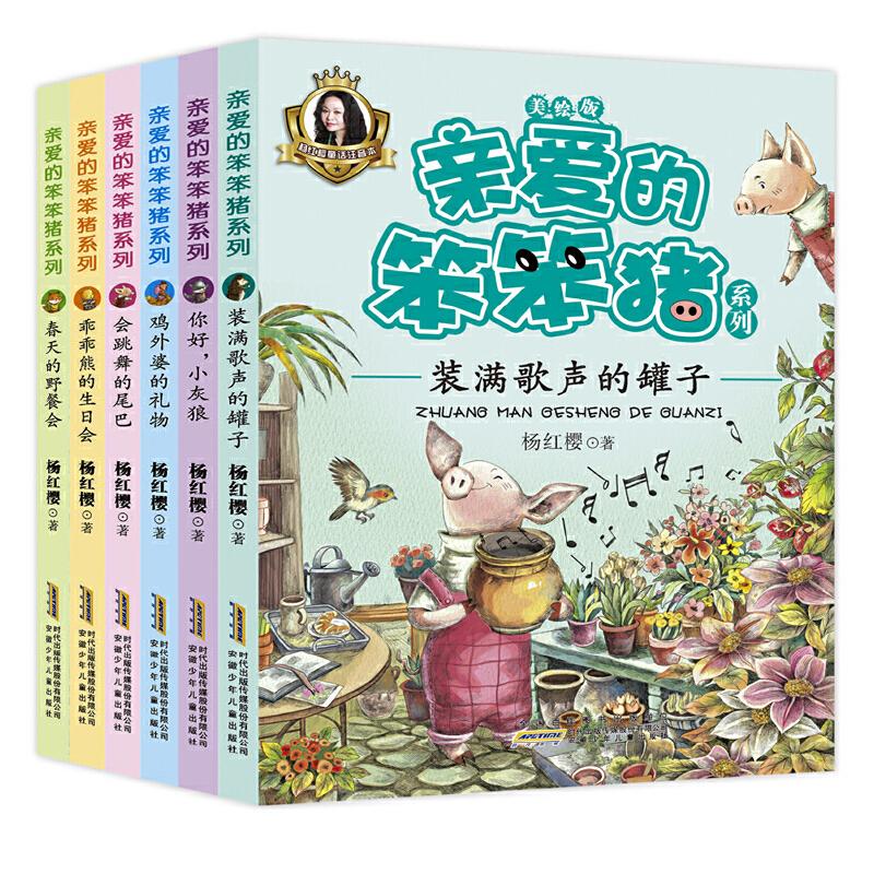 亲爱的笨笨猪系列(6册套装)著名童书作家杨红樱童话注音品牌力作;久经市场考验、深受孩子欢迎的笨笨猪经典形象;鞠萍姐姐同步伴读;跟笨笨猪一起体验快乐、感受幽默,养成优秀的品格。