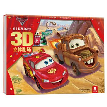 迪士尼经典故事3D立体剧场-赛车总动员2 3-6岁  听享誉全球的迪士尼经典故事,看精美绝伦的插画,培养审美能力。让孩子身临其境,看动画、讲故事,成为阅读的主导者。  乐乐趣玩具书