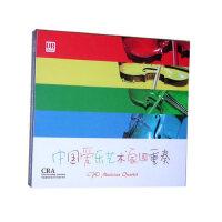 正版 DR达人艺典 中国爱乐艺术家四重奏 DSD 1CD
