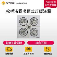 【苏宁易购】MAZUBA/松桥浴霸CL-12A01壁挂式普通吊顶卫生间吸顶式灯暖浴霸