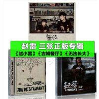 原装正版 赵雷全套专辑 赵小雷+吉姆餐厅+无法长大 3CD+歌词本 成都 音乐CD 车载