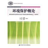【正版二手书9成新左右】环境保护概论 王英健 中国劳动社会保障出版社