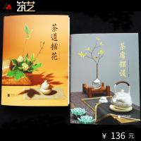 两本一套 茶席摆设 与 茶道插花 茶艺馆 茶楼会所 室内软装设计书籍