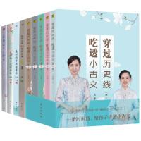 王芳的书(全9册):穿过历史线,吃透小古文5册+给孩子的50堂情商课+最好的方法读唐诗1+2+最好的方法给孩子 阅读与