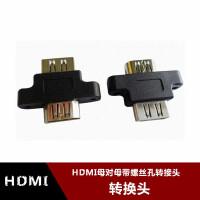 HDMI母对母转接头带耳朵 母转母带螺丝孔 半包头高清视频转换头