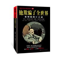 他欺骗了全世界――希特勒死亡之谜