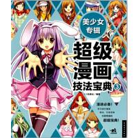 超级漫画技法宝典:美少女专辑