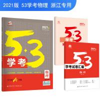 五三 物理 53学考 学考冲A首选 浙江专用 2021版 曲一线科学备考