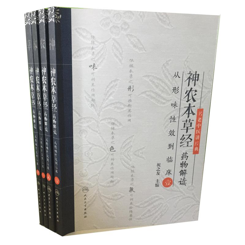 共4册 正版现货 神农本草经药物解读—从形味性效到临床4册四1-4 肆(4)册  名老中医讲经典人民