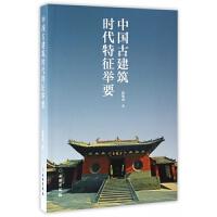 文物:中国古建筑时代特征举要