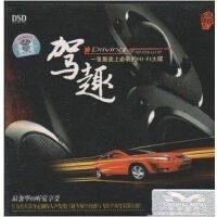 驾趣 一张旅途上必听的HI-FI大碟 1CD