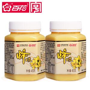 中华老字号 百花牌鲜王浆蜂王浆450g*2瓶装 天然油菜蜂皇浆【顺丰】