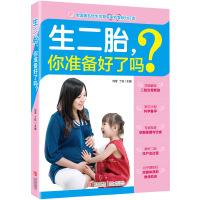 【二手书8成新】生二胎,你准备好了吗? 刘莹,丁钰 青岛出版社