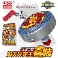 灵动魔幻陀螺2代正版梦幻玩具 儿童拉线男孩坨螺-二代焰天火龙王