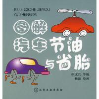 [二手旧书95成新]图解汽车节油与省胎