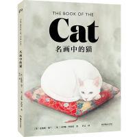 """名画中的猫 The Book of the Cat 名家100余幅猫咪名画绘画作品集赏析 艺术家""""铲屎官"""" 艺术家们为"""