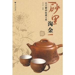 砂里淘金――宜兴紫砂收藏宝典