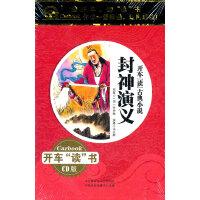 封神演义(10CD)开车读古典小说
