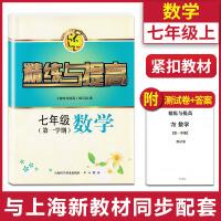 精练与提高 数学 七年级第一学期/7年级上 附测试卷 含答案 上海版教材配套教辅练习 智慧学习步步高丛书 中西书局