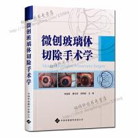 微创玻璃体切除手术学 现代医学临床书籍 天津科技翻译出版社 正版图书