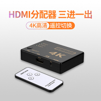 hdmi分配器三3进一出切换器二2进1出电脑电视笔记本机顶盒屏幕音视频画面4k高清1080p遥控分屏