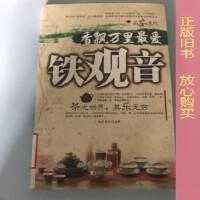 【二手旧书9成新】香飘万里*铁观音 /南国嘉木 中国市场出版社yc