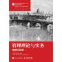 管理理论与实务(微课版 第3版) 曹云明 万佳丽 9787115499387