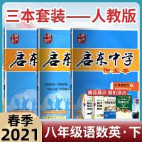 2021春启东中学作业本初中八年级语文数学英语下册人教版RJ同步作业练习册提分必备3本套装