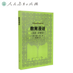 教育漫话(全译注释本)外国教育名著丛书