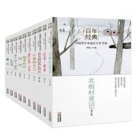 百年经典・中国青少年成长文学书系(套装共10册)(认识大师  品读经典  跨越百年  收获成长)