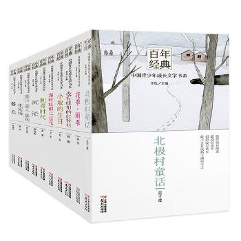 百年经典·中国青少年成长文学书系(套装共10册)(认识大师  品读经典  跨越百年  收获成长)