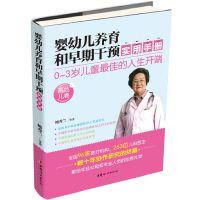 婴幼儿养育和早期干预实用手册(高危儿卷)(著名儿科学专家鲍秀兰携全国96家医疗机构、263位儿科医生,将数十年协作研究