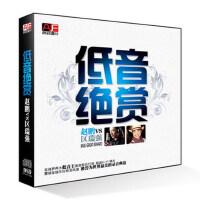 正版 绝赏低音王 汽车车载CD HiFi发烧碟 奥菲唱片音乐CD/DVD