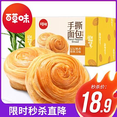 【百草味-手撕面包1kg】早餐食品蛋糕零食点心糕点小面包整箱新年囤好货,300款零食任你选