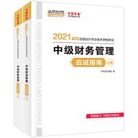 中华会计网校:2019年全国税务师职业考试税法(1)历年真题与机考-本通