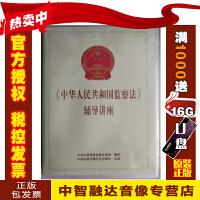 中华人民共和国监察法辅导讲座(3DVD)视频光盘碟片