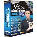 昂秀外语―365天英语口语大全:商贸口语(商务接待篇)(4张DVD+1本共14万字畅销彩色教材)