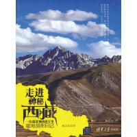 走进神秘西藏――一位摄影师的2万里藏地摄影日记