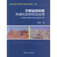沉积盆地构造热演化史研究及应用――以塔里木盆地东北缘孔雀河地区为例