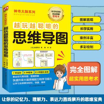 """越玩越聪明的思维导图(日本思维导图大咖教你将""""思维画像""""可视化) 全彩印刷,超高性价比思维宝典,轻松优化思维能力,学习、休闲、工作全适用。"""