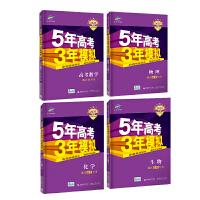 曲一线2020B版 高考理科 数学+物理+化学+生物 浙江省专用 5年高考3年模拟 五三(套装共4册)