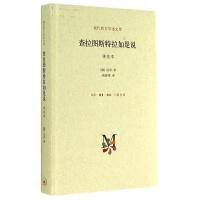 查拉图斯特拉如是说(祥注本)(精)/现代西方学术文库