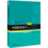 中级财务会计(第五版) 杨有红,欧阳爱平 9787301303993 北京大学出版社教材系列