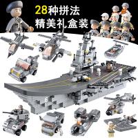 积木拼装玩具益智航母模型辽宁号大型拼图男孩子6-10岁礼物