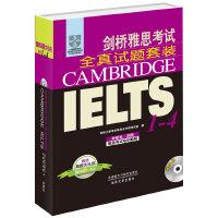 剑桥雅思考试全真试题套装(1-4)(CD版)